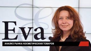 Производство Косметики(Как на сегодняшний день выглядит производство косметических товаров? Ева Джонсон, Основатель, Eva J. Вы может..., 2015-03-26T17:40:20.000Z)
