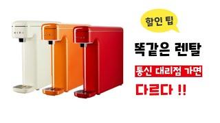 sk매직 직수 정수기 할인 받는 법 (SK텔레콤 구독서…
