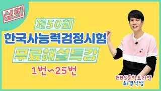 제50회 한국사능력검정시험 [심화] 무료해설특강 (1번…