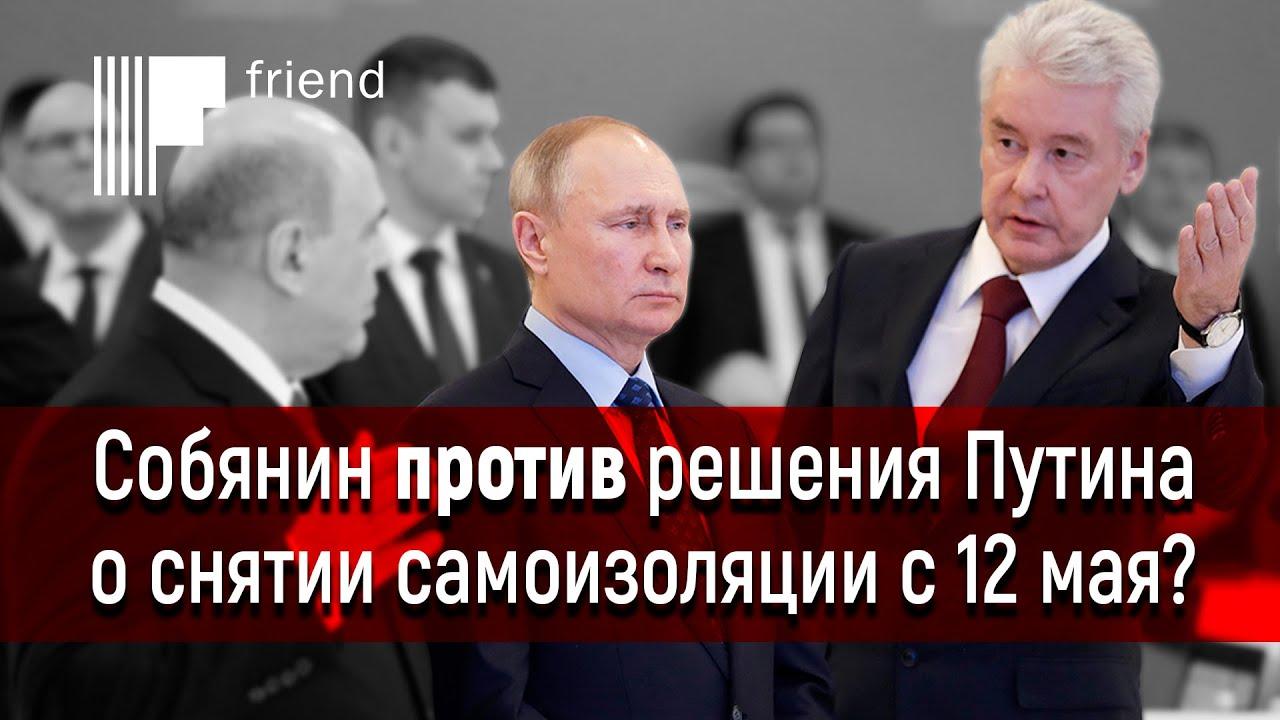 Собянин выступил против решения Путина о подготовке к снятию самоизоляции с 12 мая?