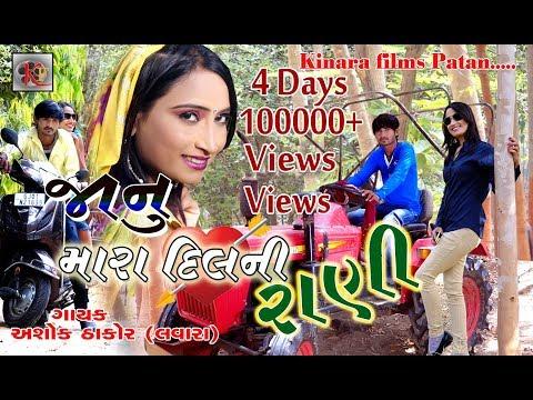 Janu Mara Dil Ni Rani DilThi Karu Prayr_Ashok Thakor_HD Video  2018 new Song thumbnail
