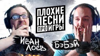 Плохие песни про игры #5 [Бэбэй vs Иван Лоев]