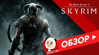 Обзор The Elder Scrolls V: Skyrim Nintendo Switch Edition