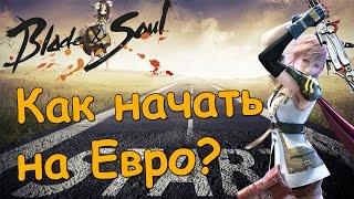 Как играть на Евро серверах Блейд энд Соул?