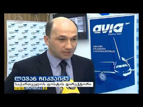 AVIA EXPRESS MAIL - ის პრეზენტაცია