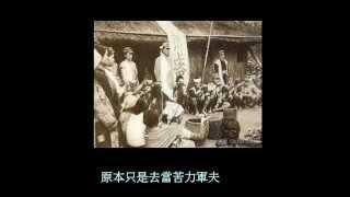 台灣高砂義勇隊的故事(歷史)