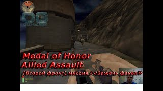 Medal of Honor Allied Assault  Второй фронт миссия 1«Зажечь факел»