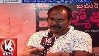 V6 Bathukamma Song Team was Appreciated by Telangana Samskruthika Sarathi | Bathukamma Filmotsav
