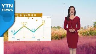 [날씨] 오늘 큰 일교차 유의...서울 아침 11도·낮…