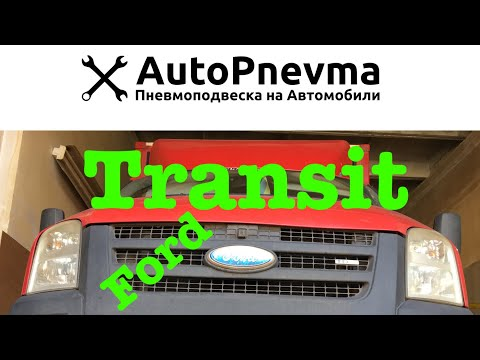 Установка комплекта пневмоподвески на Ford Transit
