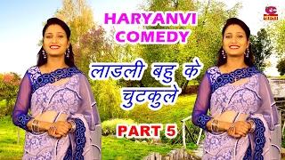 लाडली बहु के चुटकुले ( part 5 )|| haryanvi comedy || shivani raghav