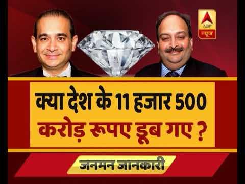 Jan Man Full: PNB-Nirav Modi scam: CBI arrests Vipul Ambani