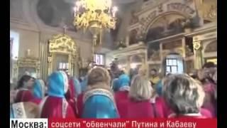 Путин и Кабаева Венчание Wedding Putin and Kabaeva