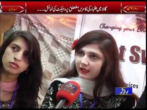 Federal Urdu University Islamabad | Special Documentary Report