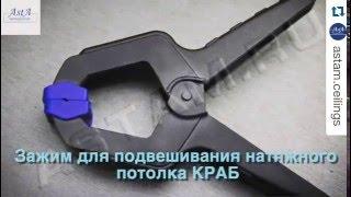 Видео обзор. Зажим для подвешивания натяжного потолка