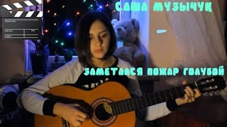 The Retuses-Заметался пожар голубой(на стих Есенина) (cover by Sasha Muzychuk)
