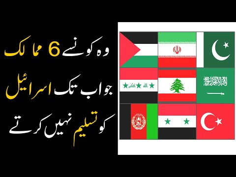 6 Countries Except Pakistan That Do Not Recognize Israel
