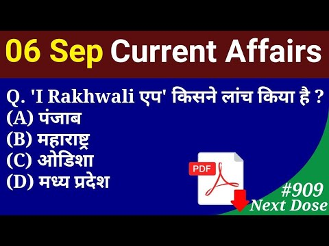 TODAY DATE 06/09/2020 CURRENT AFFAIRS VIDEO AND PDF FILE DOWNLORD