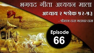 Episode ६६ भगवद गीता अध्ययन माला २.५२-५३   - श्रीमान दास गदाधर दास