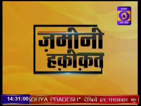 Ground Report Madhya Pradesh : Skill Development Sehore
