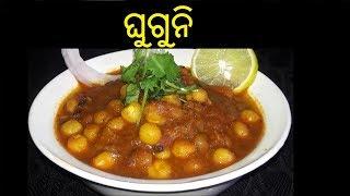 ଘୁଗୁନି   Ghuguni   Matar Ghuguni Recipe in Odia   Oriya Ghugni Recipe   Odiya Ghuguni   ODIA FOOD
