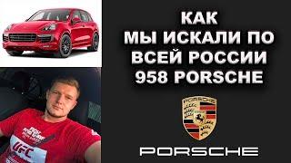Как мы по всей России искали 958 PorscheКак предварительно проверяем автоПОДБОР ПОД КЛЮЧ ЧАСТЬ 1