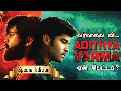 வர்மாவை விட 'ஆதித்ய வர்மா' ஏன் பெட்டர்? | Adithya Varma vs Varma | Adithya Varma Teaser Review