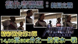 W電影隨便聊_復仇者聯盟:終局之戰(Avengers: Endgame)_預告分析第3彈