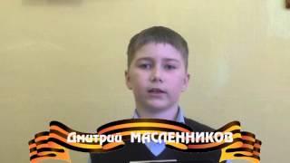 Реферат о Великой Отечественной войне ученика Масленникова