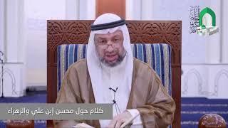 السيد مصطفى الزلزلة - المحسن عليه السلام يحكم في قاتله يوم القيامة