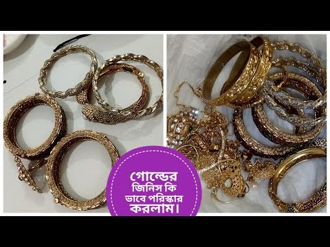 Jewelry Cleaning Hack   How To Clean Gold Jewellery At Home   Rumi's Fashionable House