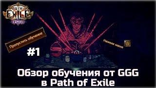 Базовое обучение в Path of Exile. Обзор руководства от GGG, часть #1