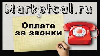 продвижение сайта с оплатой за звонок клиента(, 2016-07-22T23:05:31.000Z)