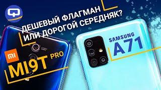 Samsung Galaxy A71 и Xiaomi Mi9T Pro. Сравнениие. / QUKE.RU /