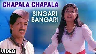 Chapala Chapala || Singari Bangari || Kasinath  , Vinod Alva, Kavya, Jayarekha