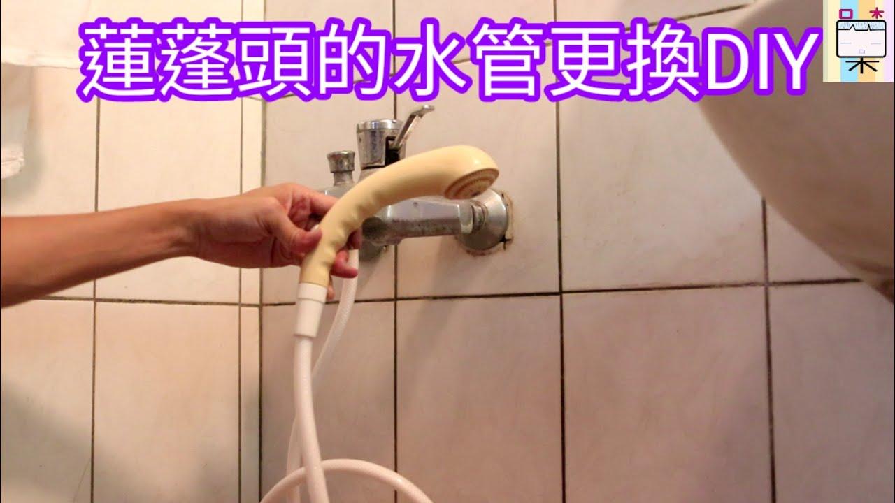 蓮蓬頭的水管更換DIY(196)-口木呆-呆呆過生活 - YouTube