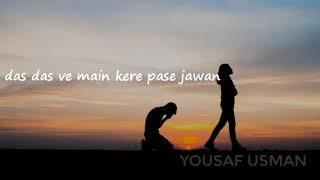 Das das kiven yar manavaan (akhiyan nam nam hoiyan)