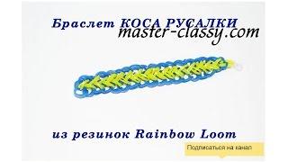 Браслет из резинок rainbow loom Коса русалки  Мастер класс