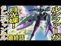 【衝撃】Gのレコンギスタ最終話ルシファーが月光蝶!