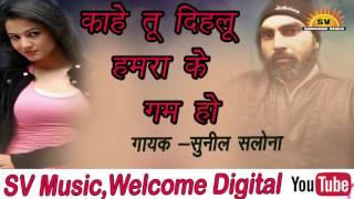 Kahe Tu Dihalu Hamara Ke Gam Ho || काहे तू दिहलू हमरा के गम हो || New Super Hit Bhojpuri 2017