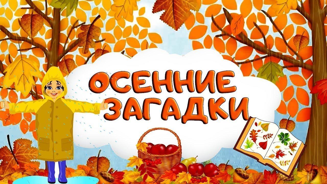 Загадки про осень для детей. Осенние стихи для малышей ...