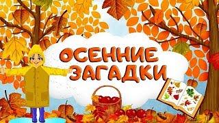 Загадки про осень для детей. Осенние стихи для малышей. Развивающие мультики