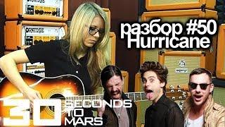 show MONICA Разбор #50 - Thirty Seconds to Mars - Hurricane (Как играть, видеоурок)