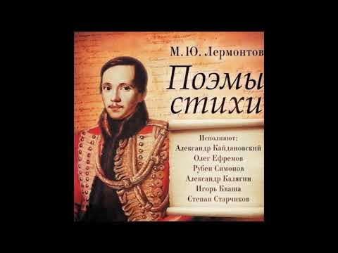 М. Ю. Лермонтов: Поэмы, стихи (аудиокнига)