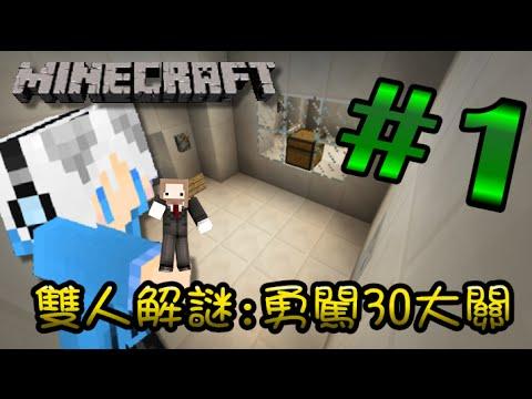 [T-RO]Minecraft雙人解謎勇闖30大關EP 1操運大腦 - YouTube