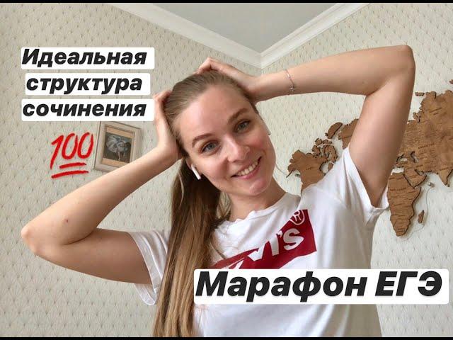 МАРАФОН ЕГЭ // ИДЕАЛЬНАЯ СТРУКТУРА СОЧИНЕНИЯ ЕГЭ 2020