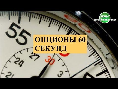 Опционы 60 секунд