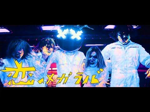 コロナナモレモモ 『恋のメガラバ』 Music Video
