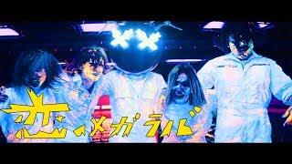マキシマム ザ ホルモン - 恋のメガラバ