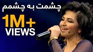Meena Tajik - Chashmat Ba Chashmam - Helal Eid Concert / مینا تاجکی - چشمت به چشمم - کنسرت هلال عید